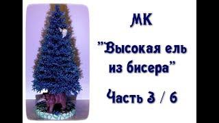 МК «Высокая голубая ель из бисера». Ч. 3/6. // Blue spruce from beads.