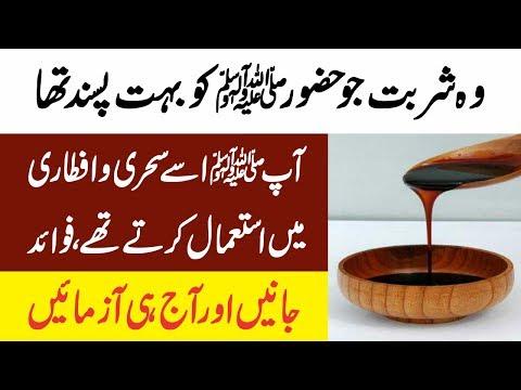 wo-sharbat-jo-nabi-pak-saww-ko-bhahout-pasand-tha-|-dates-shake-benefits-urdu-hindi