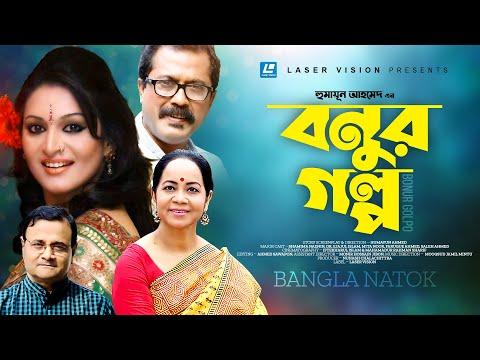 Bonur Golpo | Bangla Natok | Humayun Ahmed | Shamima Naznin, Dr. Ejajul Islam, Mita Noor