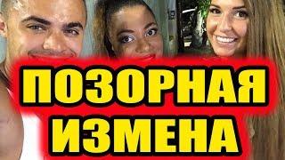 Дом 2 новости 16 января 2019 (16.01.2019) Раньше эфира