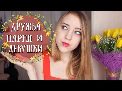 ДРУЖБА МЕЖДУ ПАРНЕМ И ДЕВУШКОЙ ♡ Venikovna