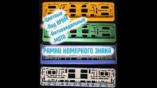 Рамки номерного знака цветные и хром