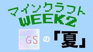 [開始は0:44]マインクラフトWEEK 2 : TGS x ファミ通App with Google Play