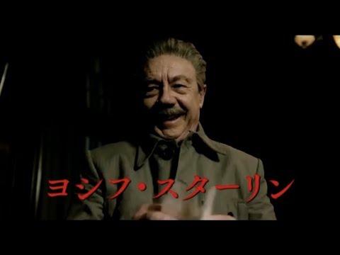 ロシアで上映禁止されたブラックすぎるコメディが日本上陸/映画『スターリンの葬送狂騒曲』予告編