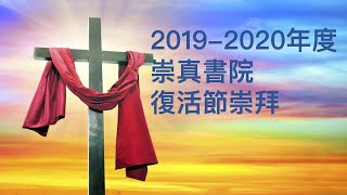 Publication Date: 2020-04-10 | Video Title: 崇真書院復活節崇拜2019-2020