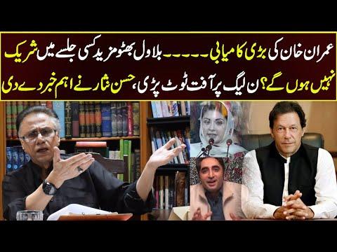 Hassan Nisar: عمران خان کی بڑی کامیابی۔۔۔۔۔بلاول بھٹو مزید کسی جلسے میں شریک،نہیں ہوں گے؟ن لیگ پر آفت ٹوٹ پڑی