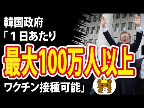 2021/05/30 韓国政府「1日最大100万人以上ワクチン接種可能」