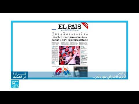ماذا بعد فوز الحزب الاشتراكي الإسباني؟