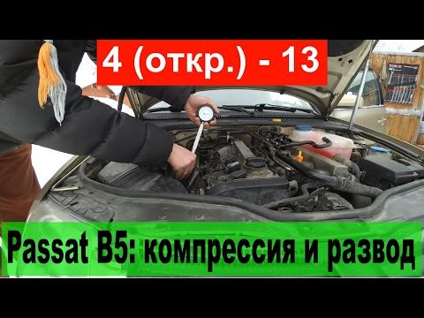 Замеряем компрессию 1.8Т на Passat B5. Очередной развод от сервиса