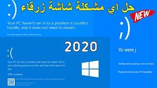 كيف تحل اي مشكلة شاشة زرقاء في نظام Blue Screen Fix 2020 | windows 10