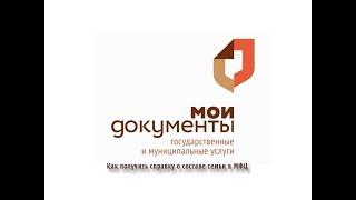 видео Порядок оформления временной регистрации по месту пребывания для граждан РФ: сроки, необходимые документы