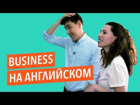 Георгий Соловьёв «Skyeng» — как открыть онлайн-школу английского языка / Молодые и красивые