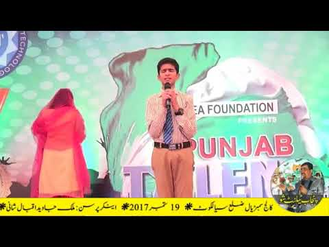 Punjab Talent Show - ILM College Sambrial - Sep 19th, 2017