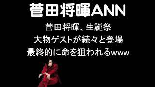 【作業用ラジオ】菅田将暉、生誕祭で命を狙われるwww
