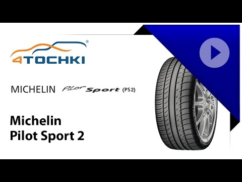 Обзор шин Michelin Pilot Sport PS2