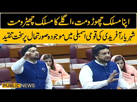 Shehryar Afridi speech against sectarianism in National Assembly