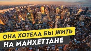 Своя Квартира на Манхетенне. Цены на недвижимость в Нью Йорке. Обзор квартиры в США