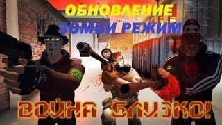 Контра Сити Обновление ЗОМБИ РЕЖИМ!