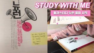 의대 한의대 목표 / 뉴런 언박싱 / 함께 공부해요 S…