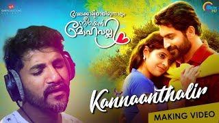 Velakkariyayirunnalum Neeyen Mohavalli | Kannaanthalir Song Making ft Vijay Yesudas |Viswajith