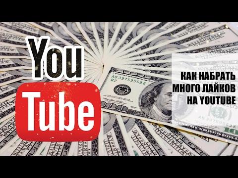 Как набрать много лайков на Youtube лайки