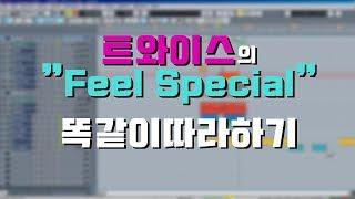 """[융피디] 프로작곡가의 트와이스(TWICE) """"Feel Special"""" 따라하기"""