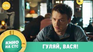 Гуляй, Вася!   Кино в 21:00