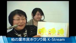 Recorded on 11/12/13 はっぱちゃんの朗読/「絵本の読み聞かせと手遊び...