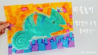 집에서하는 미술놀이 _ 셀로판지 조각 / 만들기 / c…