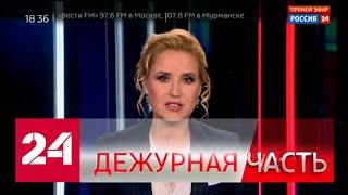 Вести. Дежурная часть от 13.08.2020 (18:30) - Россия 24