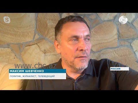 Максим Шевченко: «То, что Азербайджан еще не перекрыл Лачинский коридор – это акт гуманизма»