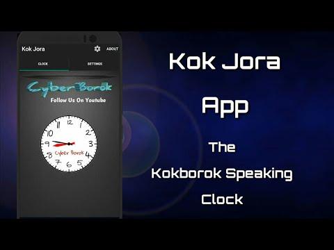 Kok Jora App   Kokborok Speaking Clock   New Android App   Has Released   Cyber Borok   2017