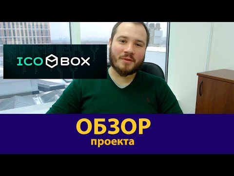 Новый проект от ICO BOX | Interproject Token Swap | Интервью с Владом Щетининым
