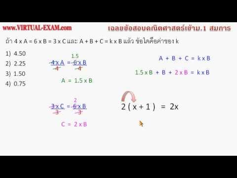 เฉลยข้อสอบคณิตศาสตร์เข้าม.1 ข้อ 16 สมการ