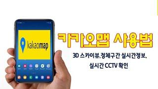 카카오맵 사용법_실시간 CCTV 확인방법_위치공유 _3…