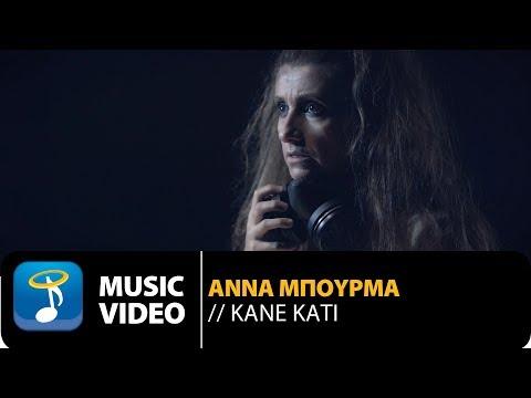 Άννα Μπουρμά - Κάνε Κάτι | Anna Bourma - Do Something (Official Music Video)