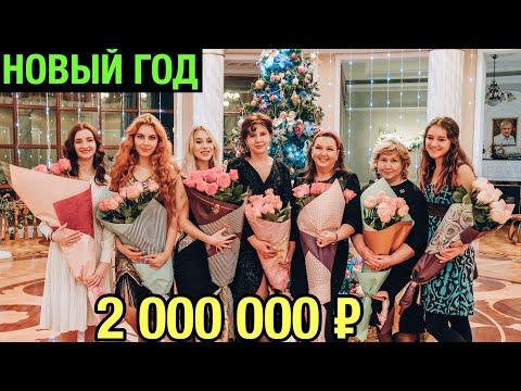 ПОДАРКИ НА 2 000 000 руб!!!   НОВЫЙ ГОД   VLOG