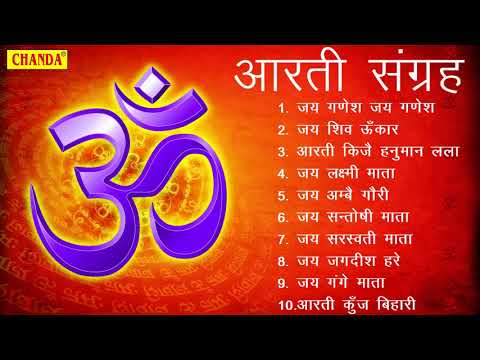 51आरती सँग्रह || Vandana Vajpai || Most Popular Aarti & Mantra