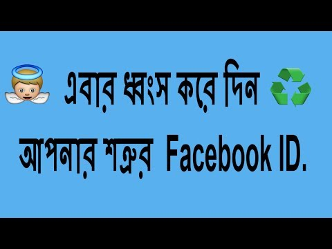 How Can Report Facebook Illegal Activity    2017 Bangla Tutorial    How To Block Face Facebook