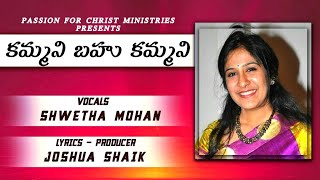 KAMMANI BAHUKAMMANI కమ్మనీ బహుకమ్మనీ - Shweta Mohan- Joshua Shaik- LATEST NEW Telugu Christian Songs