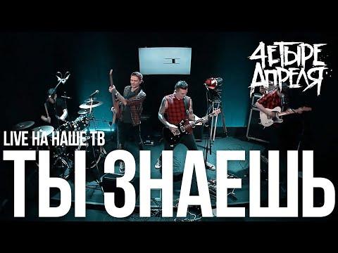 4 Апреля - Ты знаешь (Live, Наше ТВ)