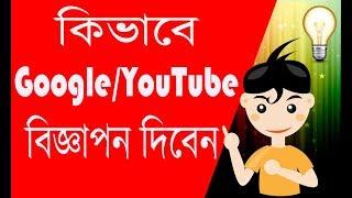 Wie Erstellen Google-AdWords Konto Ein Und Erstellen Sie Text-Ad Bangla Tutorial 2018