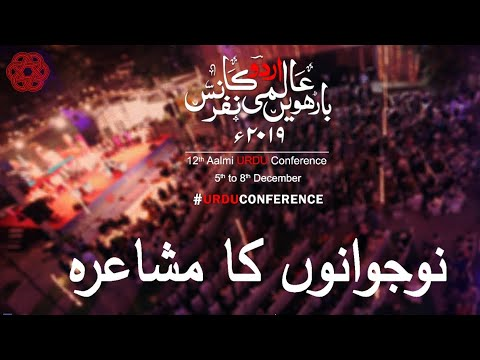 4TH day   12th Aalmi Urdu Conference   Arts Council   ACPKHI   #URDUCONFERENCE   Youth Mushaira