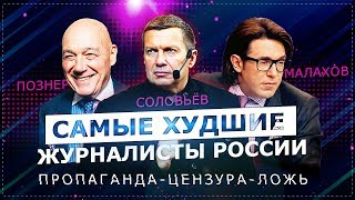 ХУДШИЕ ЖУРНАЛИСТЫ РОССИИ / ПОЛНОЕ НЕДОВЕРИЕ К ФЕДЕРАЛЬНЫМ СМИ?