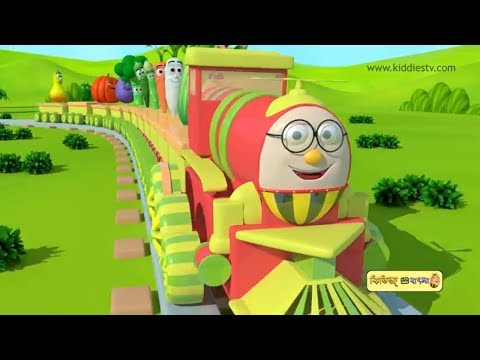 Humpty Railgadi o taar shobji Bondhura | Humpty the train and vegetables song | Kiddiestv bangla