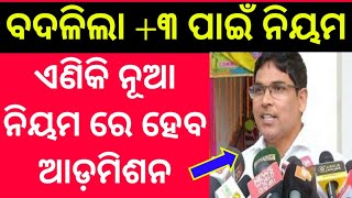 ବଦଳିଲା +୩ ନାମଲେଖା ପ୍ରକ୍ରିୟା || Odisha +3 Admission 2020 || DheOdisha 2020 || Sr Study Point