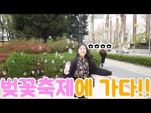 [석준] 여자친구와 석촌호수 벚꽃축제에 가다!! 봄봄봄 봄이왔네요~ (석준 여름 리플s)