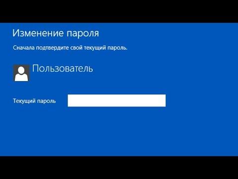 Как поменять пароль windows 8