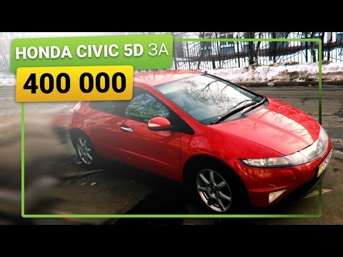 Honda Civic 5D тест-драйв, Хонда Цивик Космолет за 400 тысяч!