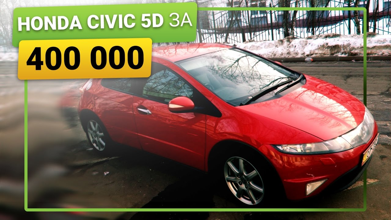 Honda Civic 5D тест-драйв, Хонда Цивик Космолет за 400 тысяч!